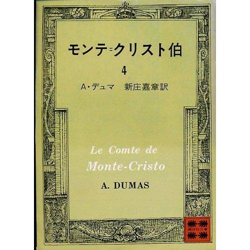 モンテ=クリスト伯 4 (講談社文庫 て 3-4)の詳細を見る