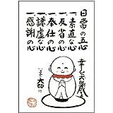 ー招福屋の絵葉書ー(幸せお地蔵様 日常の五心)10枚セット