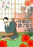 吾輩は猫である 朗読CD付 (海王社文庫)