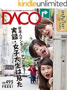 インターン生が見たタイ・バンコク!!! DACO495号 2018年12月20日発行