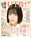 UTB+ (アップ トゥ ボーイ プラス) vol.49 (アップトゥボーイ 2020年 1月号 増刊)
