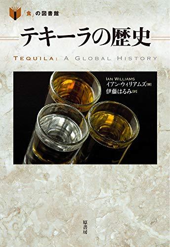 テキーラの歴史 / イアン・ウィリアムズ