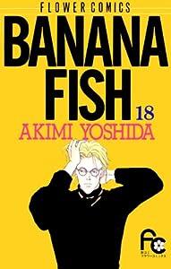 BANANA FISH 18巻 表紙画像