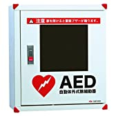 AED収納ケース 40-0025 壁掛け/据え置き  /8-3417-11