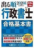 2020年版出る順行政書士 合格基本書【改正民法対応】 (出る順行政書士シリーズ)
