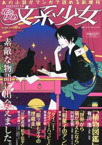 花とゆめ 文系少女 2014年 2/1号 [雑誌]の詳細を見る