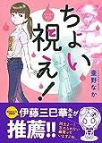 ちょい視え!  1 (HONKOWAコミックス)