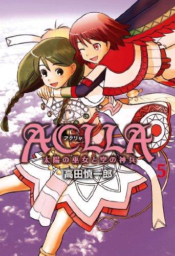 Aclla~太陽の巫女と空の神兵 5 (YA!コミックス)の詳細を見る