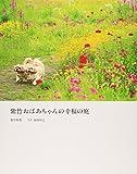 紫竹おばあちゃんの幸福(しあわせ)の庭