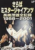 さらばミスタージャイアンツ 長嶋茂雄全記録1958~2001[DVD]
