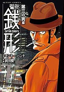 警部銭形 : 5 第三の男編 (アクションコミックス)