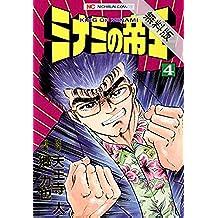 ミナミの帝王 4【期間限定 無料お試し版】