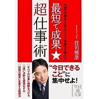 最短で成果★超仕事術 (中経の文庫)
