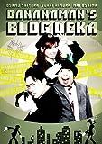 バナナマンのブログ刑事 DVD-BOX(VOL.4,VOL.5,VOL.6)の画像