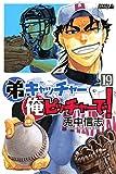 弟キャッチャー俺ピッチャーで!(19) (月刊少年ライバルコミックス)
