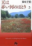 天は赤い河のほとり (3) (小学館文庫 (しA-33))