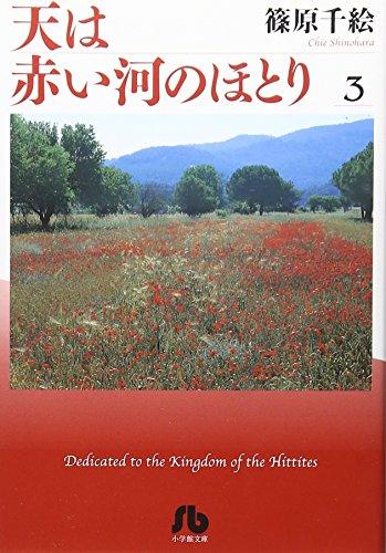 天は赤い河のほとり (3) (小学館文庫 (しA-33))の詳細を見る