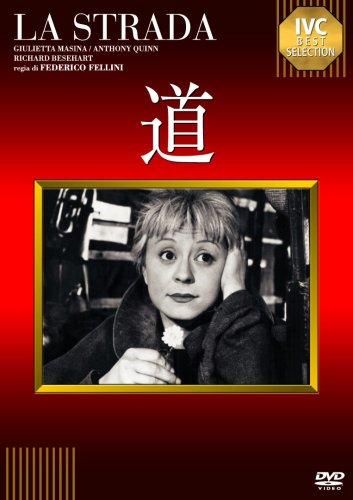 道【淀川長治解説映像付き】 [DVD]