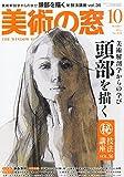 美術の窓 2014年 10月号 [雑誌]