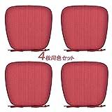 Shinnwa (シンワ)縞模様 いす用 シートクッション ポリエステル 無地 ひも付き バテイクッション/椅子用馬蹄形クッション/ダイニングチェア用/座布団 43*41cm*3cm ワイン 4枚組