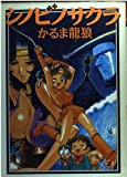 シノビノサクラ (ワニマガジンコミックス) / かるま 龍狼 のシリーズ情報を見る