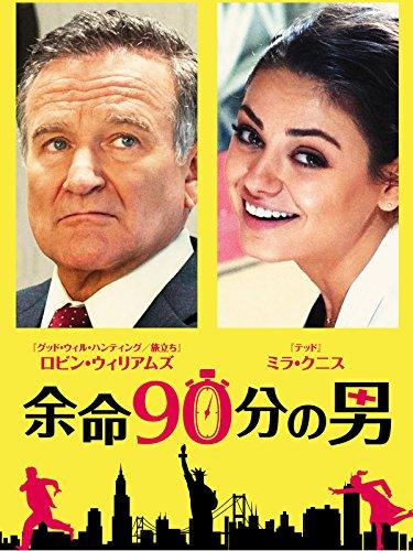 余命90分の男(字幕版)