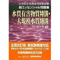 公害防止管理者等国家試験 新エッセンシャル問題集 水質有害物質特論・大規模水質特論 (公害防止管理者等国家試験-新エッセンシャル問題集)