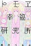 トモヱ幸福研究所 (ワイドKC 別冊フレンド)