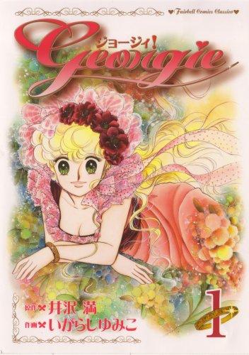 ジョージィ! 1 (フェアベルコミックス Classico)