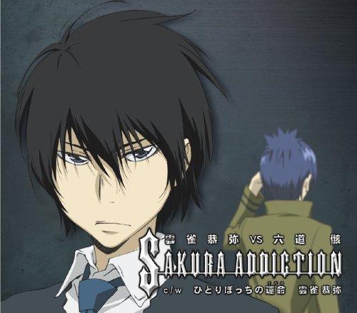 家庭教師ヒットマンREBORN!キャラクターデュエットCD「Sakura addiction/雲雀恭弥vs六道骸(雲雀恭弥編)」