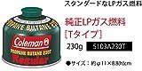 コールマン 純正LPガス燃料 Tタイプ 230g 5103A230T 画像