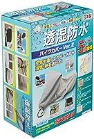 平山産業 透湿防水バイクカバーVer2 グレー LL 706519