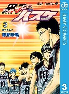 黒子のバスケ モノクロ版 3 (ジャンプコミックスDIGITAL)