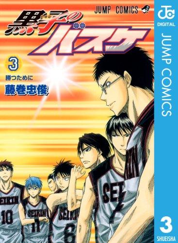 黒子のバスケ 3: 3 (ジャンプコミックスDIGITAL)