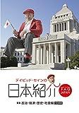 CD付 デイビッド・セインの日本紹介 政治・経済・歴史・社会編 FAQ Japan【日英対訳】
