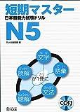 短期マスター 日本語能力試験ドリル N5