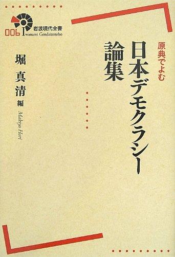 原典でよむ 日本デモクラシー論集 (岩波現代全書)の詳細を見る
