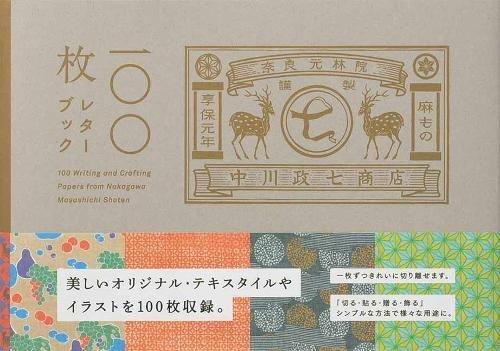中川政七商店 100枚レターブック ()