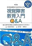 新訂版 視覚障害教育入門Q&A