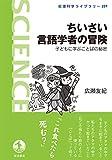 「ちいさい言語学者の冒険――子どもに学ぶことばの秘密 (岩波科学ライブラリ...」販売ページヘ