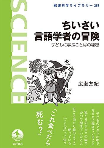 ちいさい言語学者の冒険――子どもに学ぶことばの秘密 (岩波科学ライブラリー)の詳細を見る