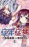 症年症女 3 (ジャンプコミックス)