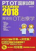 PT/OT国家試験必修ポイント 障害別OT治療学 2018
