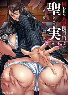 [筑摩十幸xasagiri] 囚われた人妻捜査官 聖実 肛虐魔薬調教