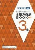 語彙・読解力検定公式テキスト 改訂版 合格力養成BOOK 3級
