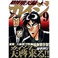 賭博堕天録カイジ(9) (ヤンマガKCスペシャル)