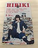 映画 『 響 』 HIBIKI ムビチケ カード TOHO 前売り券 平手友梨奈