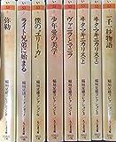 稲垣足穂コレクション 全8巻セット