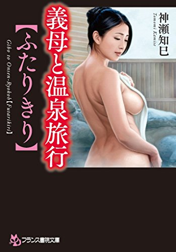 義母と温泉旅行【ふたりきり】 (フランス書院文庫)
