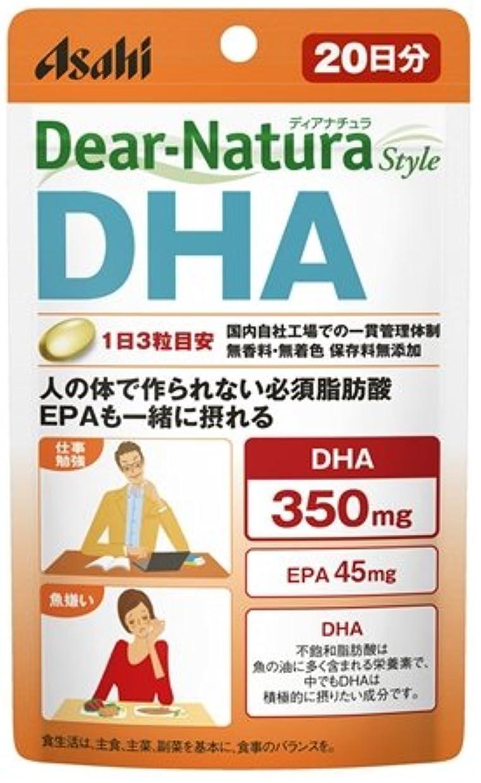 遅れコール区別アサヒフードアンドヘルスケア ディアナチュラスタイルDHA20日分 60粒